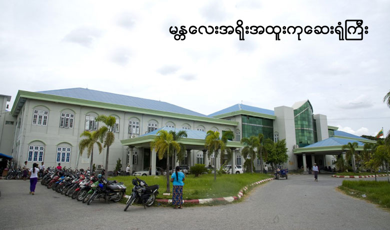 Mandalay Orthopaedic Hospital