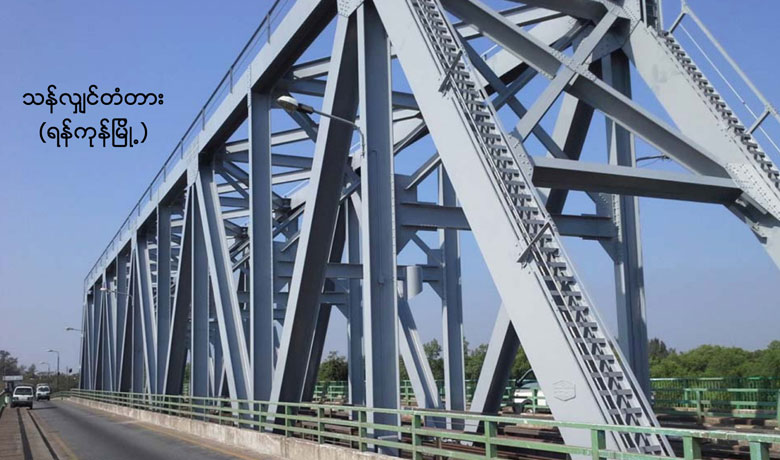 Thanlyin Bridge